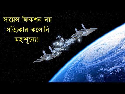 মহাকাশ স্টেশন | কি কেন কিভাবে | মহাকাশ রহস্য | Tech Duniya Bangla