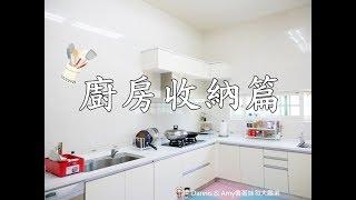 20180701《廚房收納》日本山崎生活美學Yamazaki-廚房收納篇。大變身打造居家質感氛圍小物推薦︱