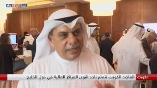 عادل الماجد:  الكويت تتمتع بأحد أقوى المراكز المالية في دول مجلس التعاون الخليجي