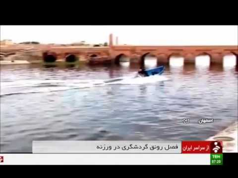 Iran Varzaneh city tourism attractions, Isfahan province جاذبه هاي گردشگري ورزنه اصفهان ايران