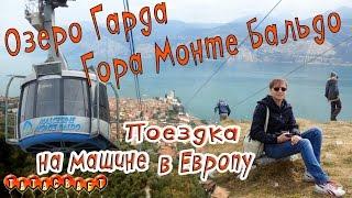 Италия/Озеро Гарда/гора Монте Бальдо/Monte Baldo/Malcesine/Lago di Garda
