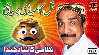 Biryani Prank | Akram Nizami | TP Comedy