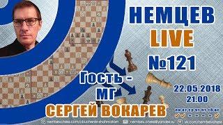 Немцев Live № 121. Гость - мг Сергей Вокарев. Обучение шахматам