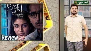 Pari Movie Review / Anushka Sharma  | Filmy Review  | 04/03/2018