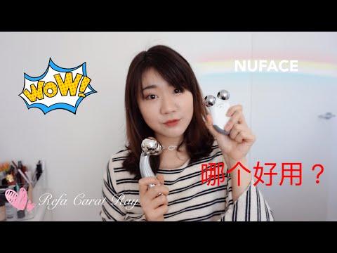 nuface-mini-&-refa-carat-ray-瘦脸紧致美容仪哪款好?
