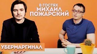 Михаил Пожарский и Анатолий Убермаргинал обсуждают либертарианство, философию и политику!
