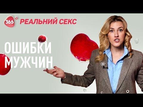 7 Главных Мужских Ошибок в Сексе | Юлия Гайворонская