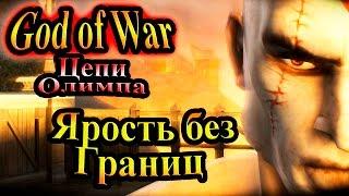 Прохождение God of War Chains of Olympus (Бог Войны Цепи Олимпа) - часть 1 - Ярость без Границ