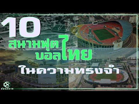 10 สนามฟุตบอลไทยในความทรงจำ - ส่องสนาม Channel