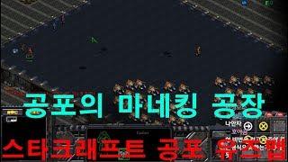 공포의 마네킹 공장 스타크래프트 유즈맵 히로로TV