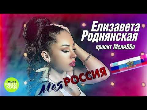 МелиSSа - МОЯ РОССИЯ