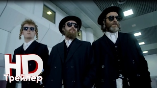 Большой куш (Сериал 2017) — Русский трейлер