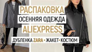 БОЛЬШАЯ РАСПАКОВКА ALIEXPRESS С ПРИМЕРКОЙ #61 | ДУБЛЕНКА ZARA | СВИТЕРЫ | ЖАКЕТ | HAUL ALIEXPRESS видео