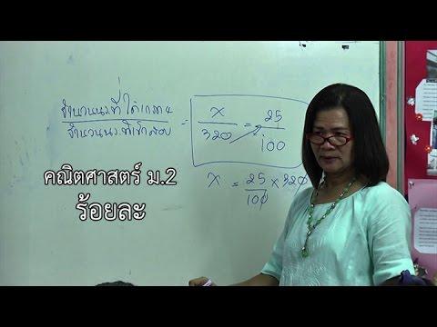 คณิตศาสตร์ ม.2 ร้อยละ ครูเพ็ญศิริ ศรีสว่าง