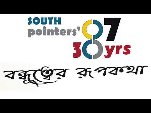 South Point High School 87Batch Reunion , 30th year of leaving School : 24Dec2017