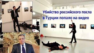 Убийство российского посла в Турции попало на видео