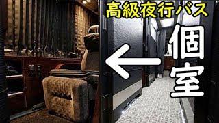 ファーストクラス体験【超豪華夜行バス】ドリームスリーパー