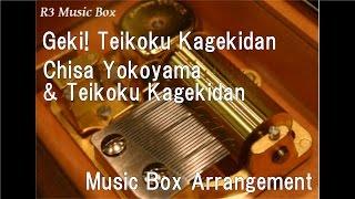 "Geki! Teikoku Kagekidan/Chisa Yokoyama & Teikoku Kagekidan [Music Box] (""Sakura Wars"" theme song)"