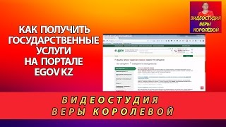 Как получить государственные услуги на портале egov kz(Как получить государственные услуги на портале egov kz Обучающий ролик по получению гос.услуг на портале госу..., 2015-10-06T17:19:50.000Z)