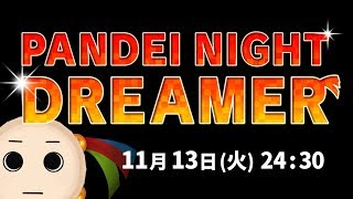 [LIVE] 【 ラジオ配信 】 #1 PANDEI NIGHT DREAMER  【 11月13日 24:30~ 】