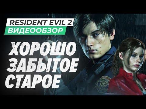 Обзор игры Resident Evil 2