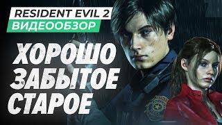 видео: Обзор игры Resident Evil 2