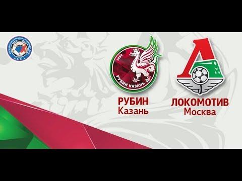 Рубин - Локомотив М прямая трансляция
