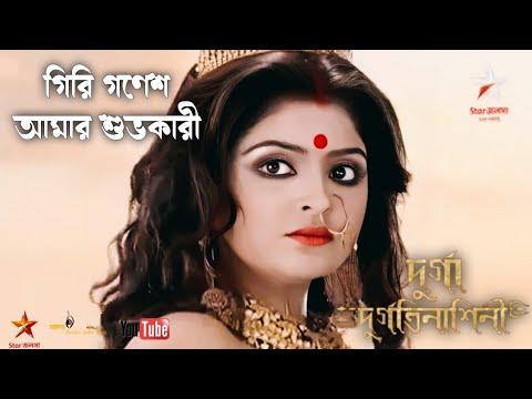DOWNLOAD Giri Ganesh Amar Subhokari||Star Jalsha Mahalaya 2014(DurgaDurgotinashini)||Full HD audio juke Box|| Mp3 song