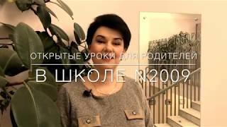 Открытые уроки иностранного языка в школе №2009