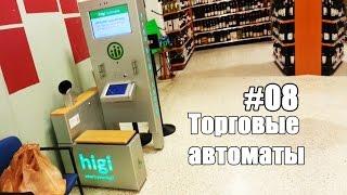 Торговые автоматы #08. Измерение давления - Жизнь в США(Почти во всех магазинах Америки стоят автоматы, где каждый человек может совершенно бесплатно проверить..., 2015-05-11T01:50:44.000Z)