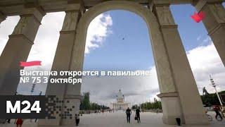 ''Это наш город'': на ВДНХ впервые пройдет выставка-презентация ''Город: детали'' - Москва 24