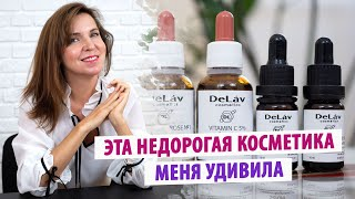 АНТИ КУПЕРОЗ красное лицо ЧУВСТВИТЕЛЬНАЯ кожа тестирую косметику DeLav