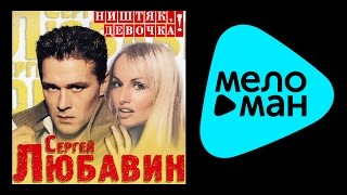 СЕРГЕЙ ЛЮБАВИН - НИШТЯК, ДЕВОЧКА! / SERGEY LYUBAVIN - NISHTYAK, DEVOCHKA!