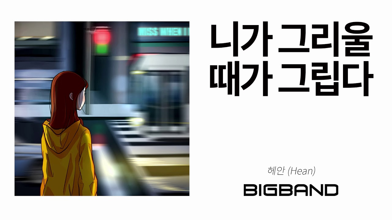 [R&B Single Album] 헤안 - 니가 그리울 때가 그립다 Hean - I Miss You When I Miss You 알앤비 인디음악 Korean R&B Music
