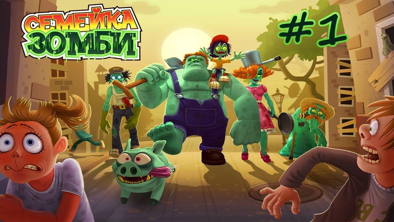 Семейка Зомби #1  Family Zombie game