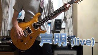 【ギター】B'z / 声明 (live) B'z 検索動画 15