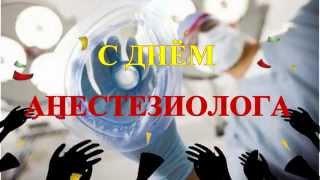 День анестезиолога (Перинатальный центр г. Тверь)