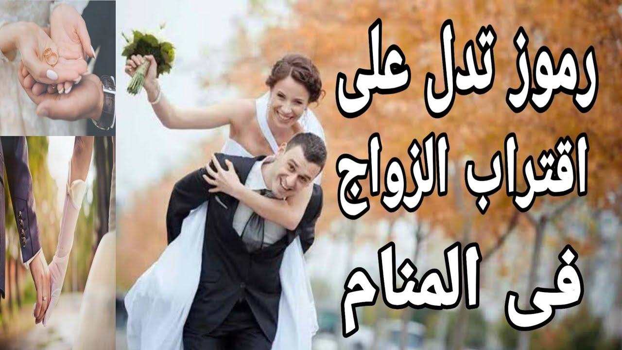 رموز تدل على اقتراب الزواج فى المنام للعزباء والرجل العازب
