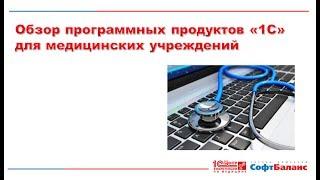 видео 1С:Медицина. Клиническая лаборатория, цена 25000 руб. - можно купить не только в Москве, но и в Чебоксарах - Компания «Бухгалтерский центр» - лицензионные программы 1С:Предприятие - продажа, установка, настройка, обновление
