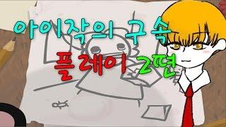 [유키] 아이작의 구속 2편 ( 소울하트의 구원 )