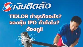 เงินติดล้อ IPO แพงเกิน? | ทำธุรกิจอะไร l จอง IPO ยังไง?