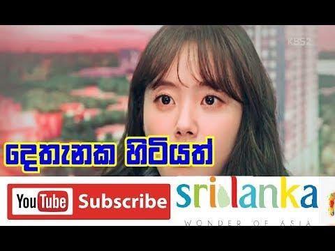 dethanaka-hitiyath---prageeth-perera-/-2018-new-songs-/-korean-mix-/-sinhala-songs