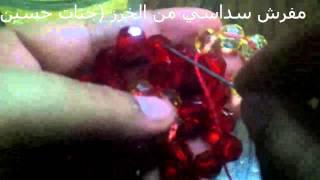 Repeat youtube video عمل مفرش سداسي من الخرز(جنات حسين)
