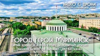 Город герой Мурманск самый красивый город в мире Население на 2020 год составляет 287 847 человек