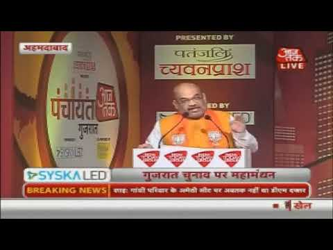Shri Amit Shah at Gujarat Panchayat with Rahul Kanwal on Aaj Tak (13 Oct 2017)