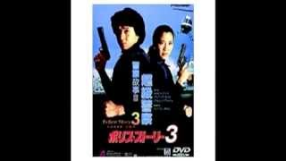 Jackie Chan Police story3