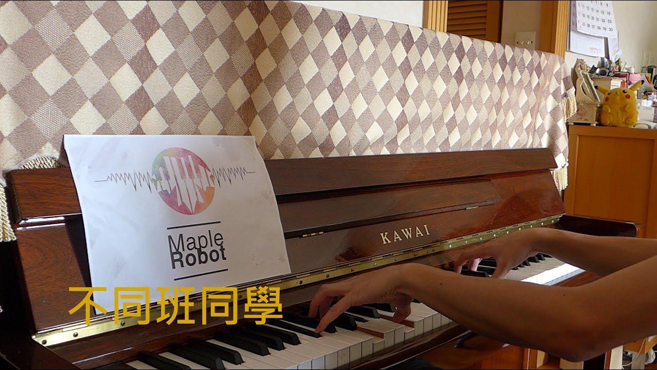 [即興演奏] 不同班同學 - 張敬軒 Piano Cover by MapleRobot - YouTube