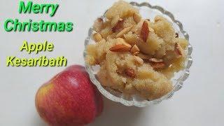 ರುಚಿಯಾದ ಸೇಬಿನ ಕೇಸರಿಬಾತ್ ಮಾಡಿ | Apple Kesari Bath Recipe in Kannada | Apple Halwa Recipe in Kannada
