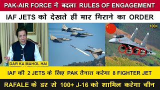 Indian Defence News:PAK change Rules of Engagement for Dogfight,China massive J-16 flanker Order