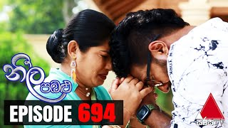 Neela Pabalu - Episode 694 | 01st March 2021 |  @Sirasa TV ​ Thumbnail